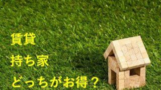 賃貸と持ち家どっちがお得か?