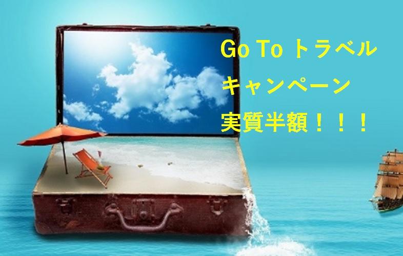 Go To キャンペーン Go To トラベル