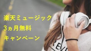 楽天ミュージック