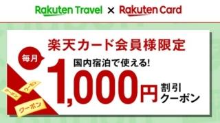 楽天トラベル1000円クーポン